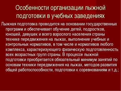 Особенности организации лыжной подготовки в учебных заведениях Лыжная подгото...
