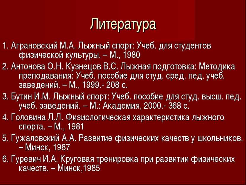 Литература 1. Аграновский М.А. Лыжный спорт: Учеб. для студентов физической к...