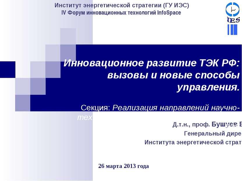 Институт энергетической стратегии (ГУ ИЭС) IV Форум инновационных технологий ...
