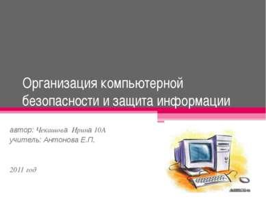 Организация компьютерной безопасности и защита информации автор: Чекашова Ири...