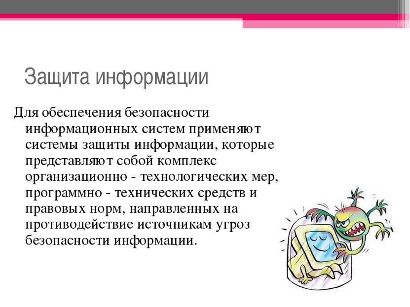 Защита информации Для обеспечения безопасности информационных систем применяю...