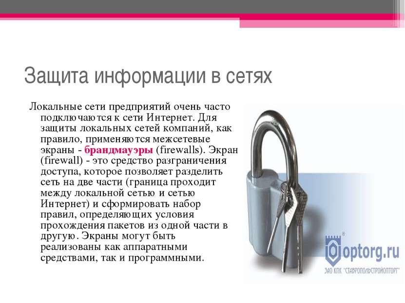 Защита информации в сетях Локальные сети предприятий очень часто подключаются...