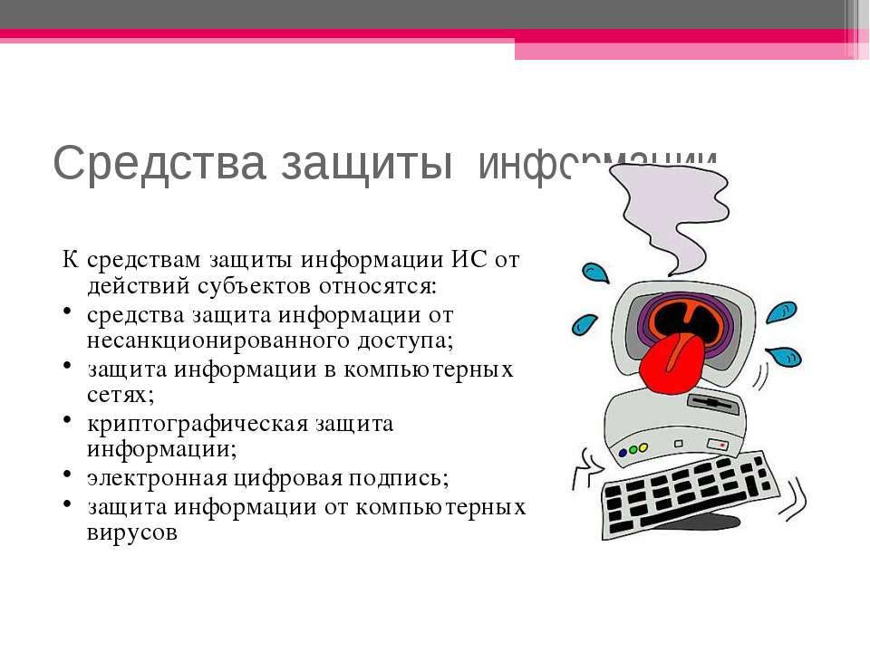 Средства защиты информации К средствам защиты информации ИС от действий субъе...