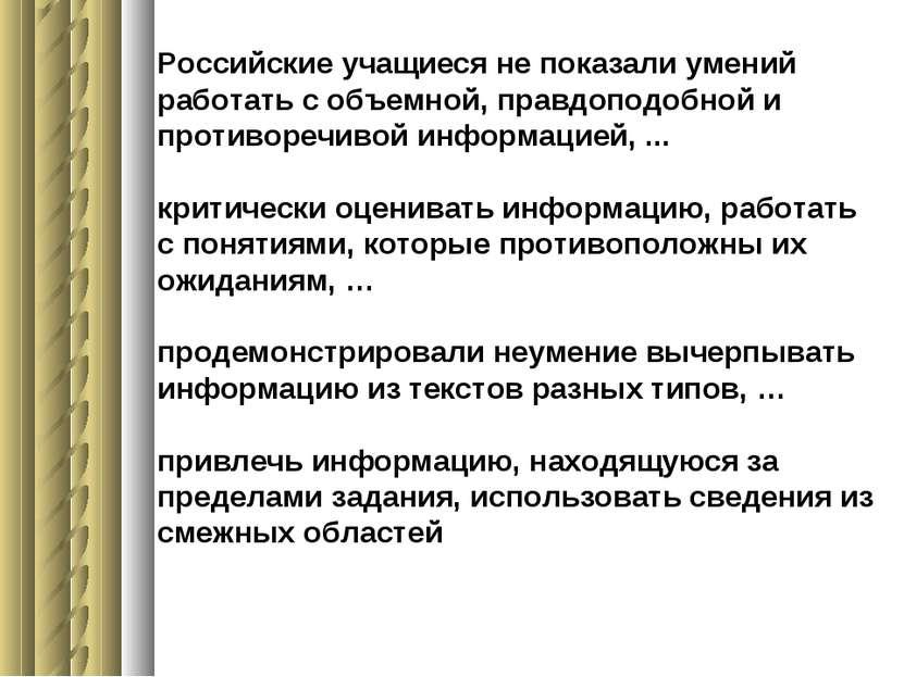 Российские учащиеся не показали умений работать с объемной, правдоподобной и ...