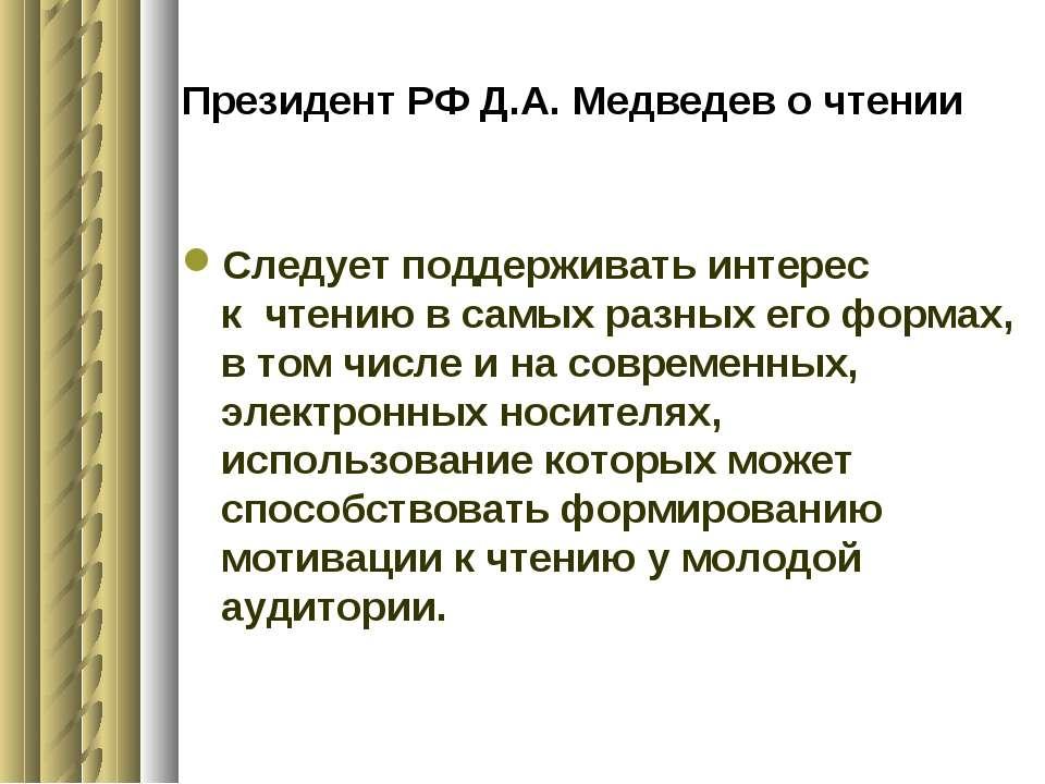 Президент РФ Д.А. Медведев о чтении Следует поддерживать интерес к чтению в с...