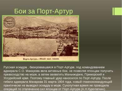 Бои за Порт-Артур Русская эскадра , базировавшаяся в Порт-Артуре, под командо...
