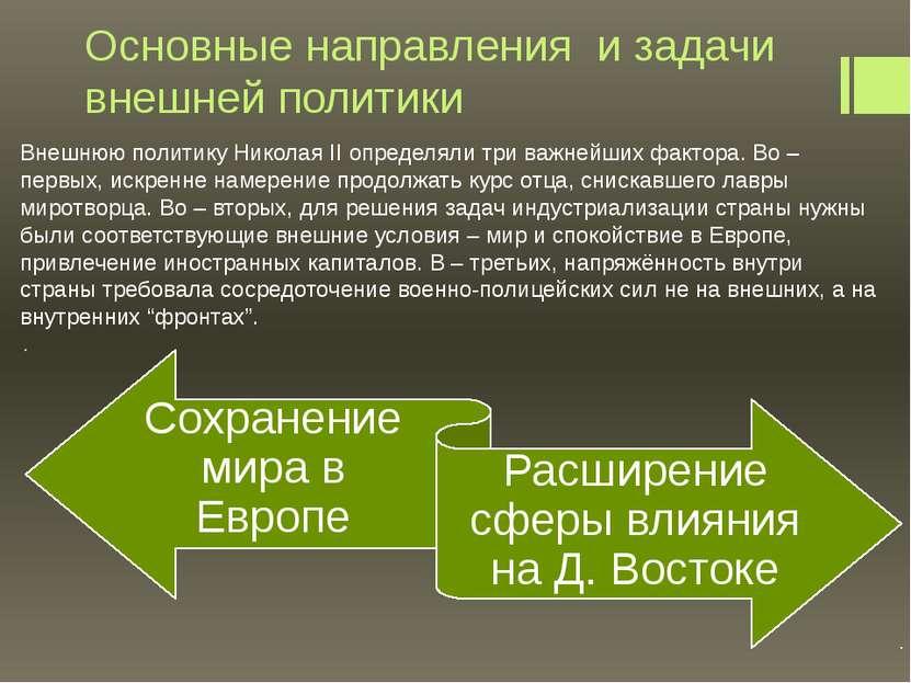 Основные направления и задачи внешней политики Внешнюю политику Николая II оп...