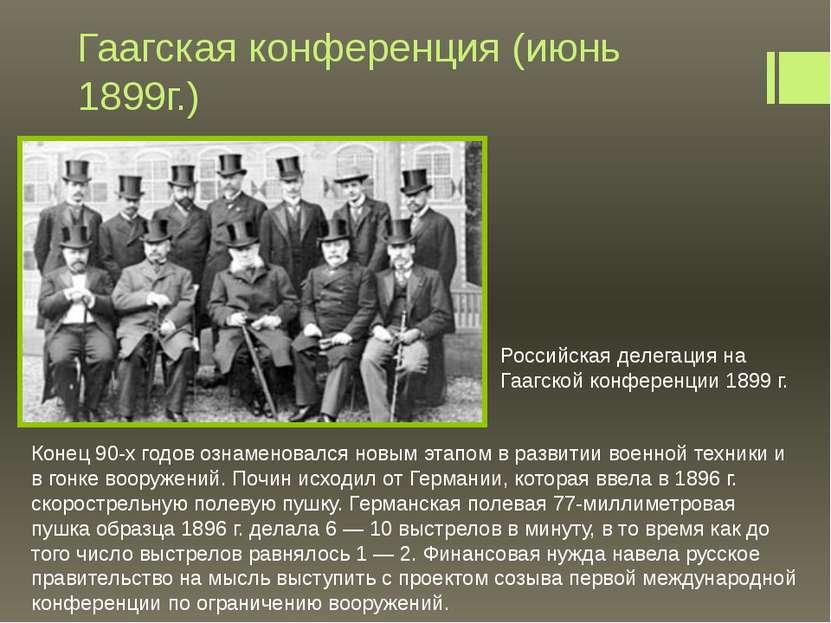 Гаагская конференция (июнь 1899г.) Российская делегация на Гаагской конференц...