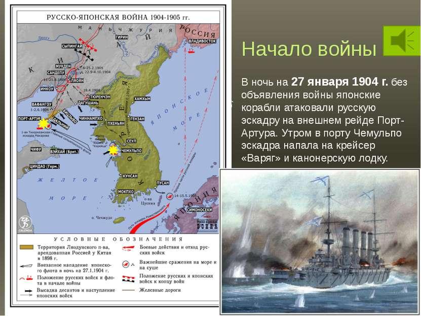 Начало войны В ночь на 27 января 1904 г. без объявления войны японские корабл...