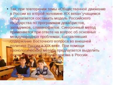 Так, при повторении темы «Общественное движение в России во второй половине X...
