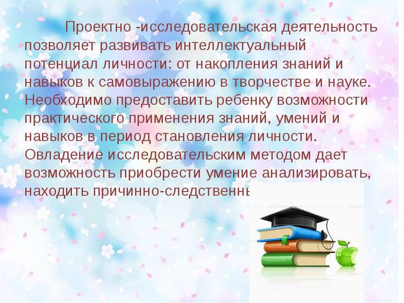 Проектно -исследовательская деятельность позволяет развивать интеллектуальный...