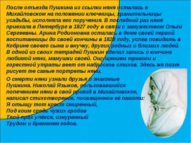 О смерти няни узнали друзья и знакомые Пушкина. Николай Языков, пользовавшийс...