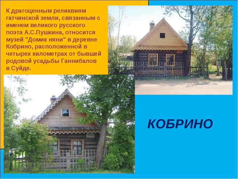 К драгоценным реликвиям гатчинской земли, связанным с именем великого русског...
