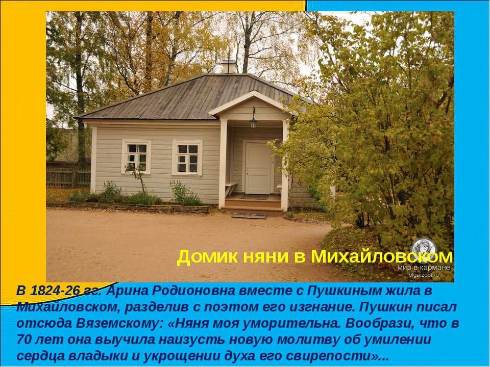 В 1824-26 гг. Арина Родионовна вместе с Пушкиным жила в Михайловском, раздели...