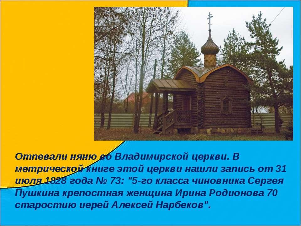 Отпевали няню во Владимирской церкви. В метрической книге этой церкви нашли з...