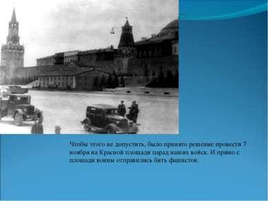 Чтобы этого не допустить, было принято решение провести 7 ноября на Красной п...