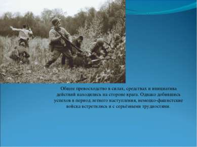 Общее превосходство в силах, средствах и инициатива действий находились на ст...