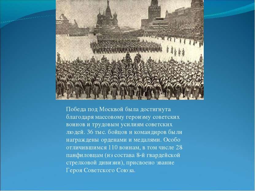 Победа под Москвой была достигнута благодаря массовому героизму советских вои...