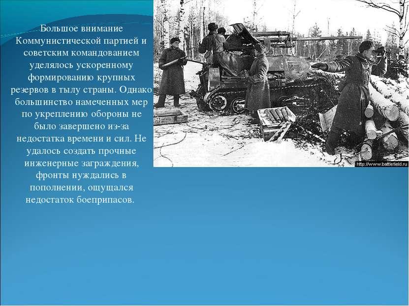 Большое внимание Коммунистической партией и советским командованием уделялось...