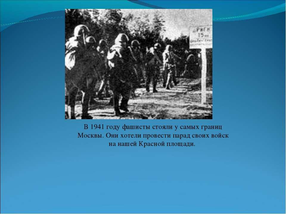 В 1941 году фашисты стояли у самых границ Москвы. Они хотели провести парад с...
