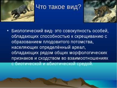 Что такое вид? Биологический вид- это совокупность особей, обладающих способн...