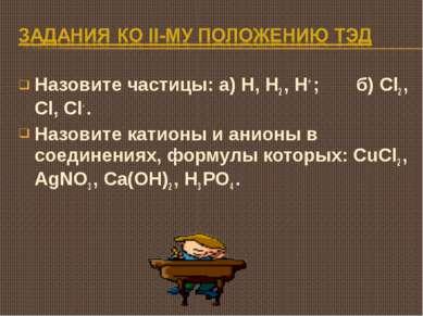 Назовите частицы: а) H, H2 , H+ ; б) Cl2 , Cl, Cl- . Назовите катионы и анион...