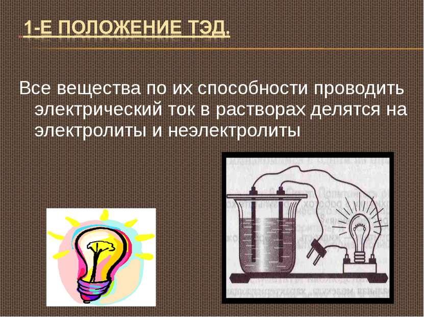 Все вещества по их способности проводить электрический ток в растворах делятс...
