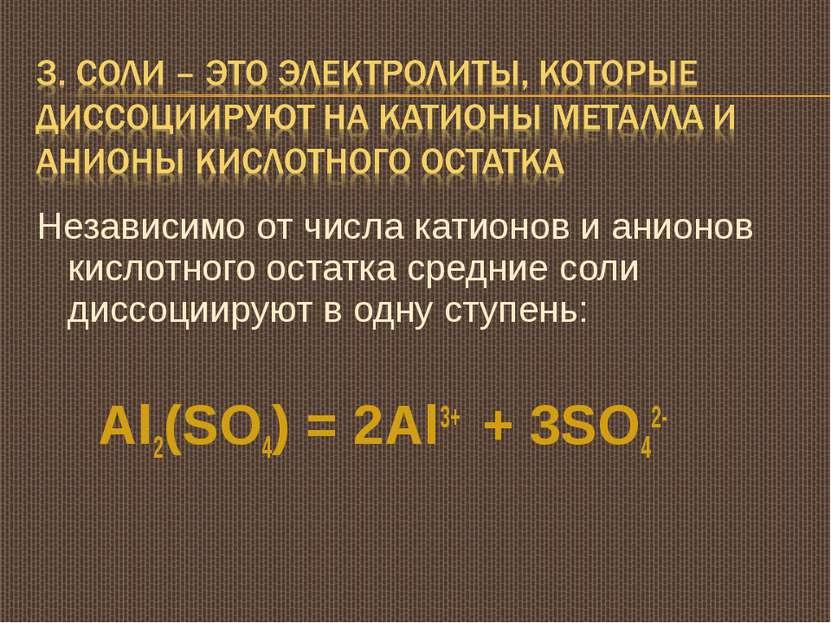 Независимо от числа катионов и анионов кислотного остатка средние соли диссоц...
