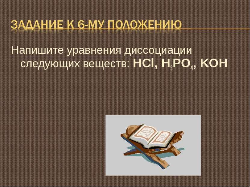 Напишите уравнения диссоциации следующих веществ: HCl, H3PO4, KOH