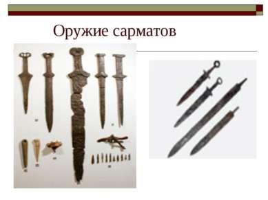 Оружие сарматов