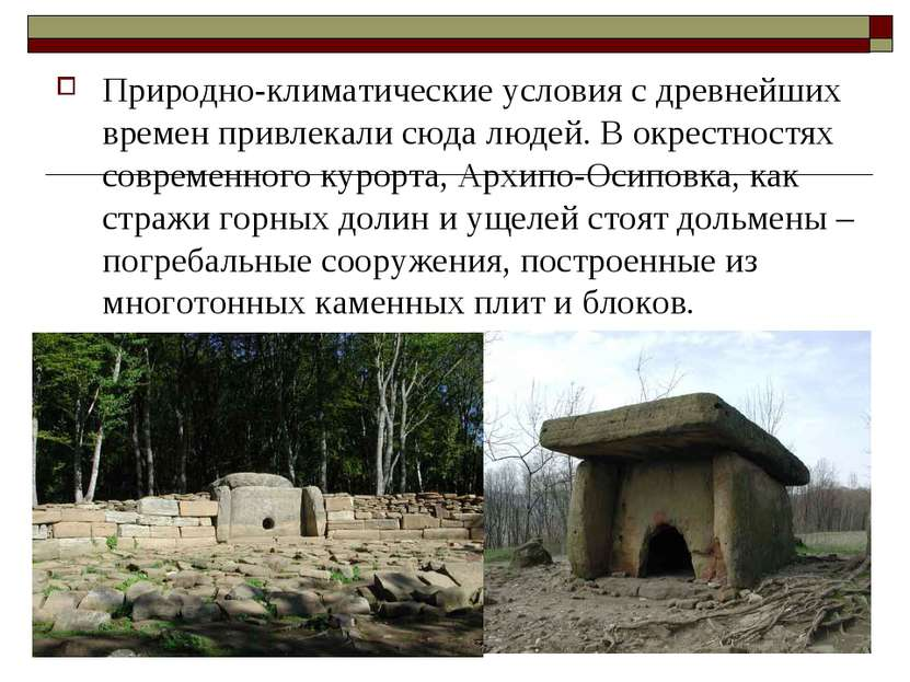 Природно-климатические условия с древнейших времен привлекали сюда людей. В о...