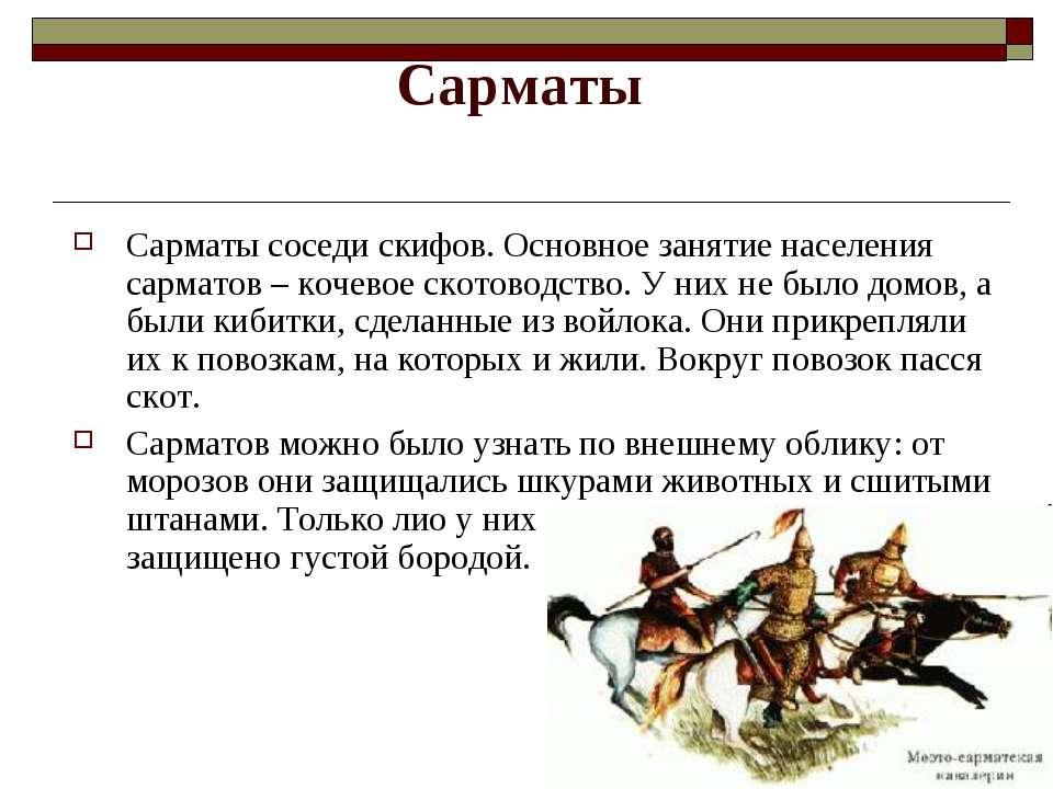 Сарматы Сарматы соседи скифов. Основное занятие населения сарматов – кочевое ...