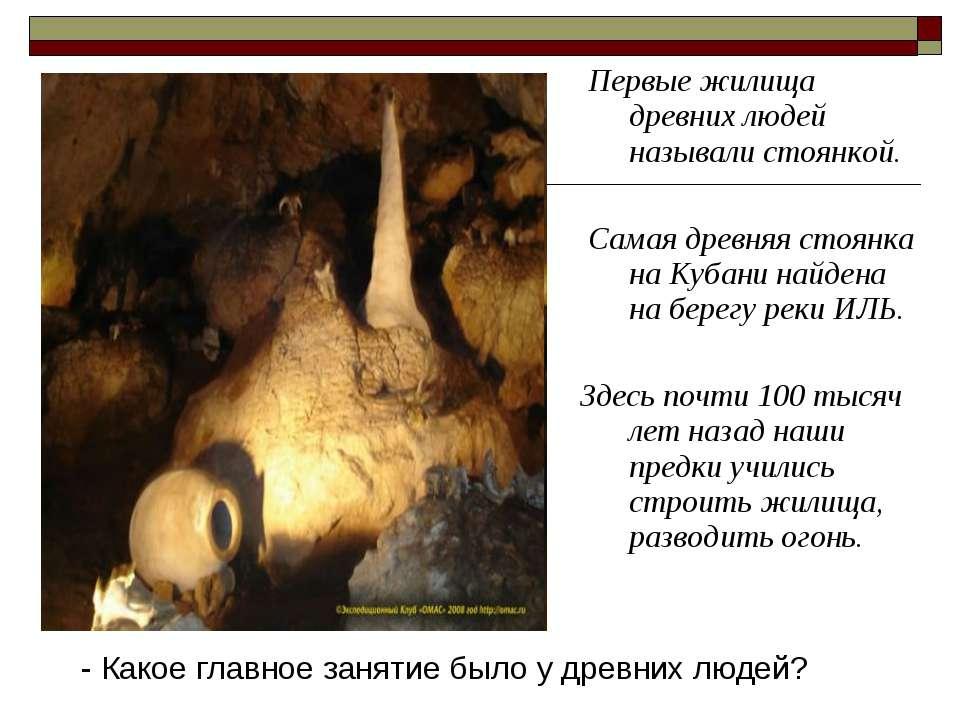 Первые жилища древних людей называли стоянкой. Самая древняя стоянка на Кубан...