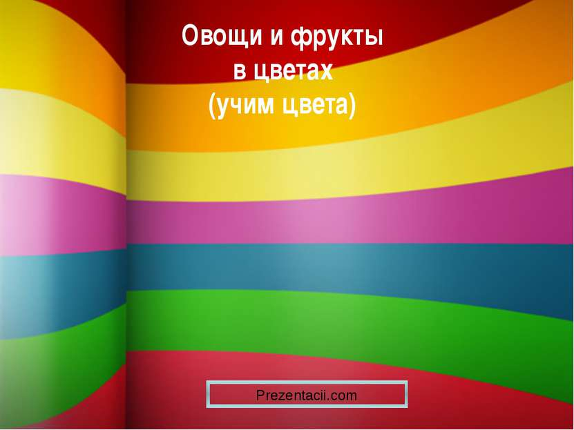 Овощи и фрукты в цветах (учим цвета) Prezentacii.com