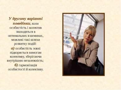 У другому варіанті поведінки, коли особистість і колектив знаходяться в оптим...