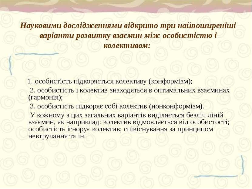 1. особистість підкоряється колективу (конформізм); 2. особистість і колектив...