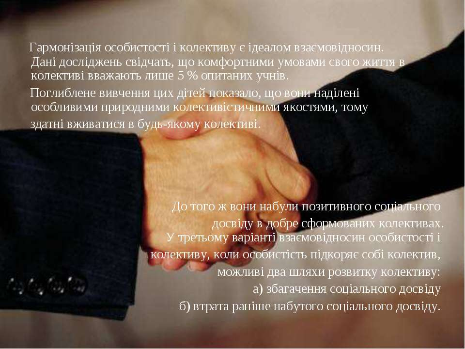 Гармонізація особистості і колективу є ідеалом взаємовідносин. Дані досліджен...