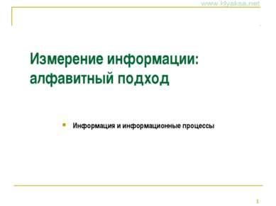 Измерение информации: алфавитный подход Информация и информационные процессы *