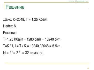 Решение Дано: К=2048, Т = 1,25 Кбайт. Найти: N. Решение. Т=1,25 Кбайт = 1280 ...