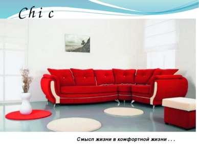 Смысл жизни в комфортной жизни . . . Chic Смысл жизни в комфортной жизни . . .