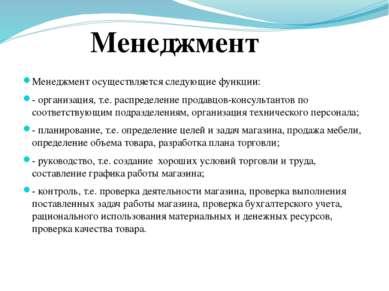 Менеджмент осуществляется следующие функции: - организация, т.е. распределени...