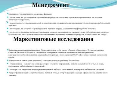 . Менеджмент осуществляется следующие функции: - организация, т.е. распределе...