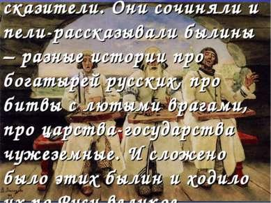 –Жили когда-то на Руси Великой люди – песенники-сказители. Они сочиняли и пе...