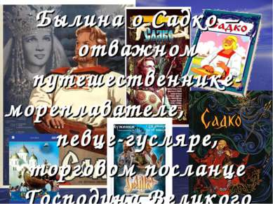 Былина о Садко – отважном путешественнике-мореплавателе, певце-гусляре, торго...