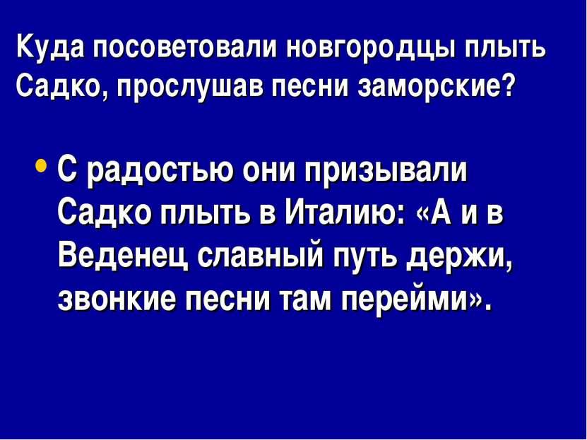 Куда посоветовали новгородцы плыть Садко, прослушав песни заморские? С радост...
