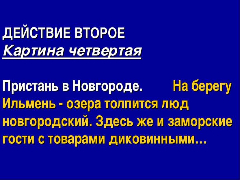 ДЕЙСТВИЕ ВТОРОЕ Картина четвертая Пристань в Новгороде. На берегу Ильмень - о...