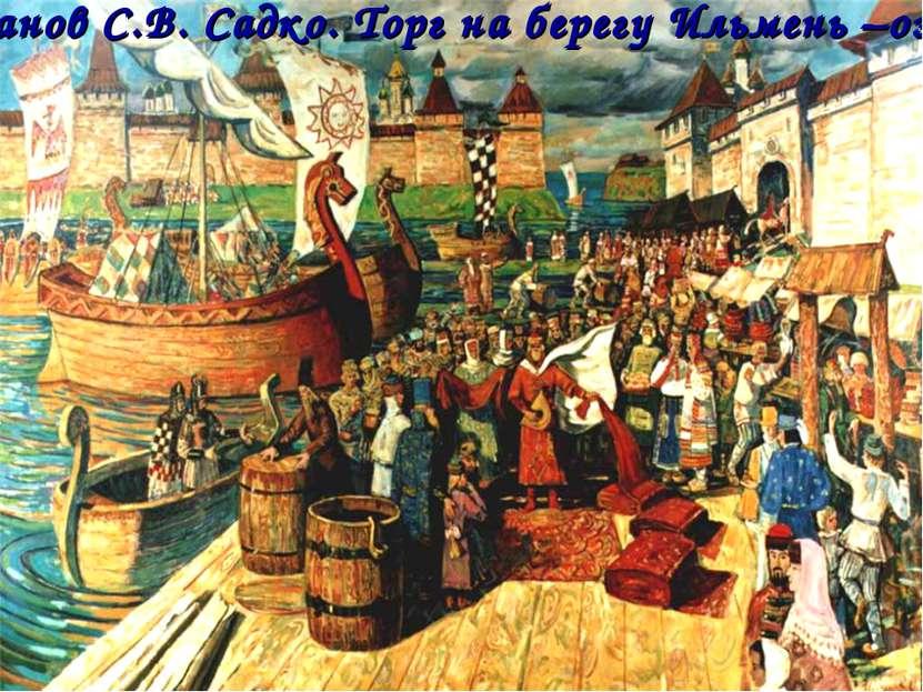 Цыганов С.В. Садко. Торг на берегу Ильмень –озера.