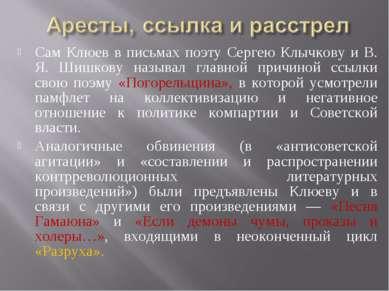 Сам Клюев в письмах поэту Сергею Клычкову и В. Я. Шишкову называл главной при...