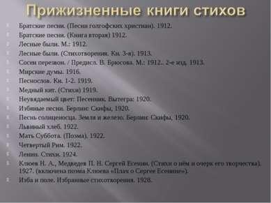 Братские песни. (Песни голгофских христиан). 1912. Братские песни. (Книга вто...