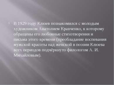В 1929 году Клюев познакомился с молодым художником Анатолием Кравченко, к ко...